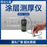 儒佳RJTC-1250塗層測厚儀