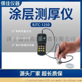 儒佳RJTC-1250涂层测厚仪