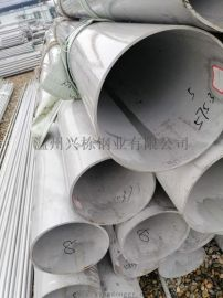 非标304 140*4不锈钢管 流体管道用管