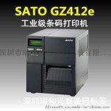 深圳佐藤 GZ412E升级版工业条码标签打印机