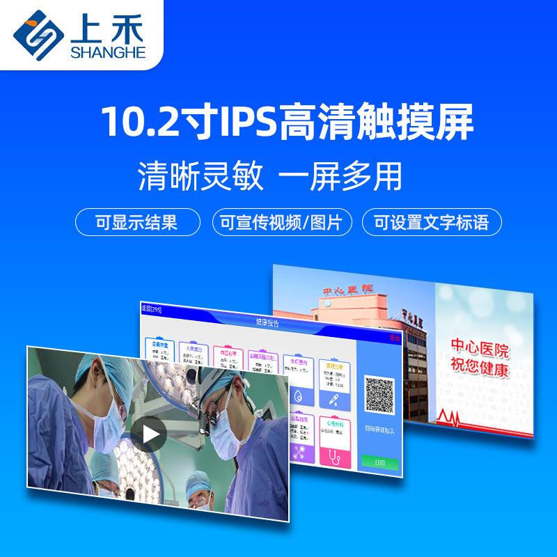 健康一體機上禾SH-v20醫用測身高體重的儀器