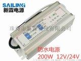 LED恆壓防水電源燈條燈帶驅動200W
