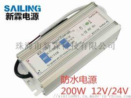 LED恒压防水电源灯条灯带驱动200W