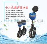 陝西榆林市海峯卡片式超聲波水錶廠家