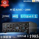 研华嵌入式工控机AIMC-2000J1900四核