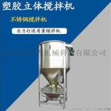 佛山展理应供不锈钢立式搅拌机 食品干粉搅拌机