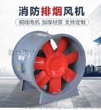 山东金光JGF-I型高温消防排烟风机