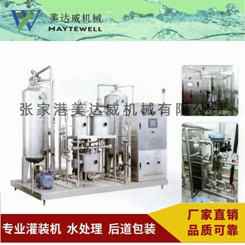 高倍混合機優質混合機碳酸飲料調配設備可定製