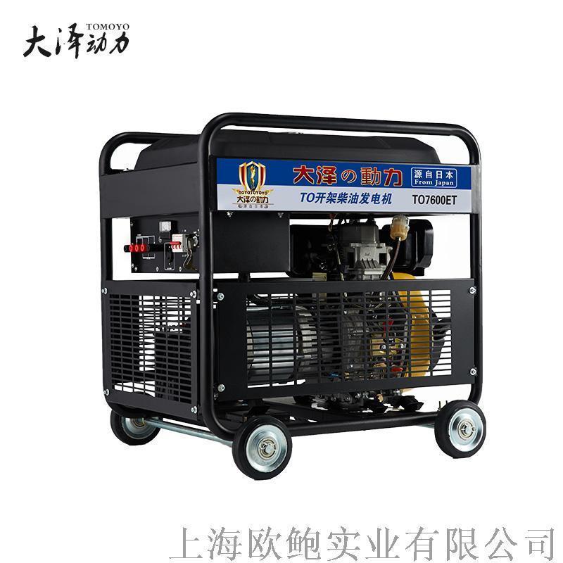 大泽动力3kw开架柴油发电机TO3800ET