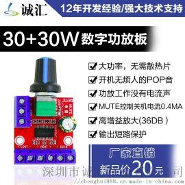 功放板功放数字蓝牙成品功率大音响车载汽车双声道30Wx2伴音模块