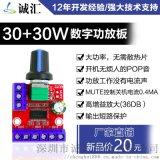 功放板功放數位藍牙成品功率大音響車載汽車雙聲道30Wx2伴音模組