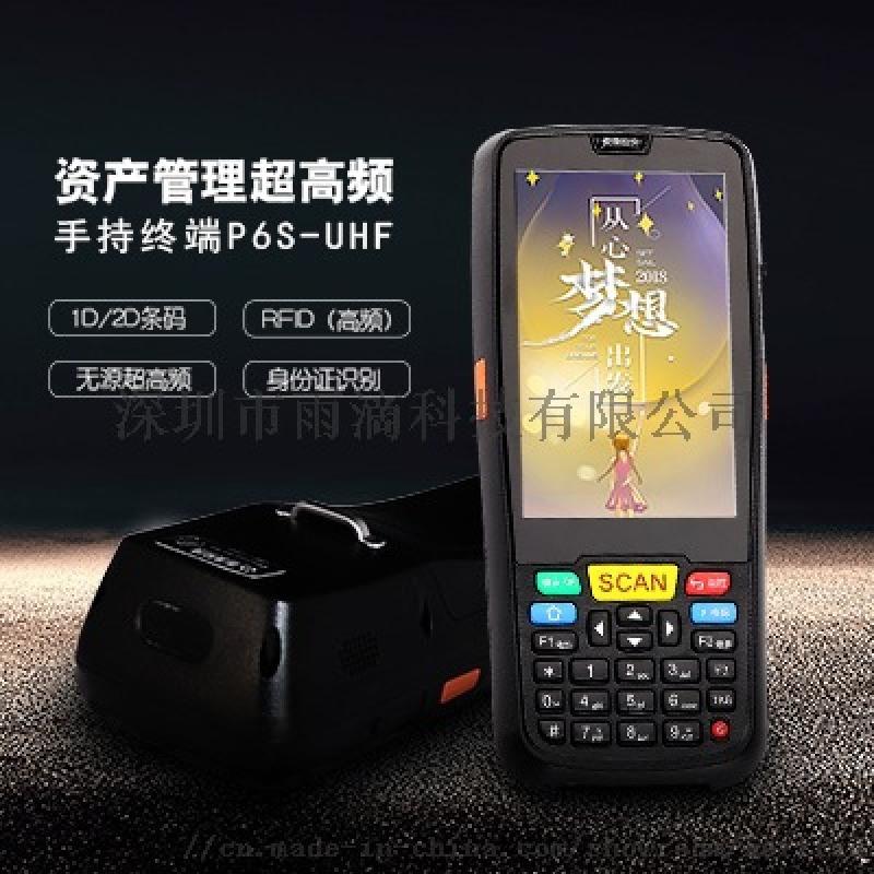 频RFID手持终端