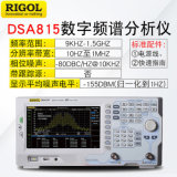 DSA832普源频谱仪1.5GHz