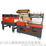 平洲热销全自动套膜L型封切热收缩包装机