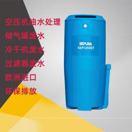 空压机油水分离器 SEPURA SEP1250ST