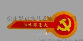 山西户外核心价值观宣传栏
