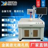 金属流量阀微孔激光打孔设备 不锈钢喷嘴阀激光微孔机