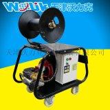 沃力克WL-150L工业高压疏通机管道清洗用