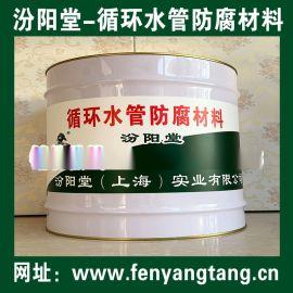循环水管防腐材料、良好的防水性、耐化学腐蚀性能