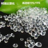 吉力士 食品級TPE G2701-1000-02