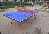 学校用的乒乓球台,南宁户外乒乓球台一张起送货