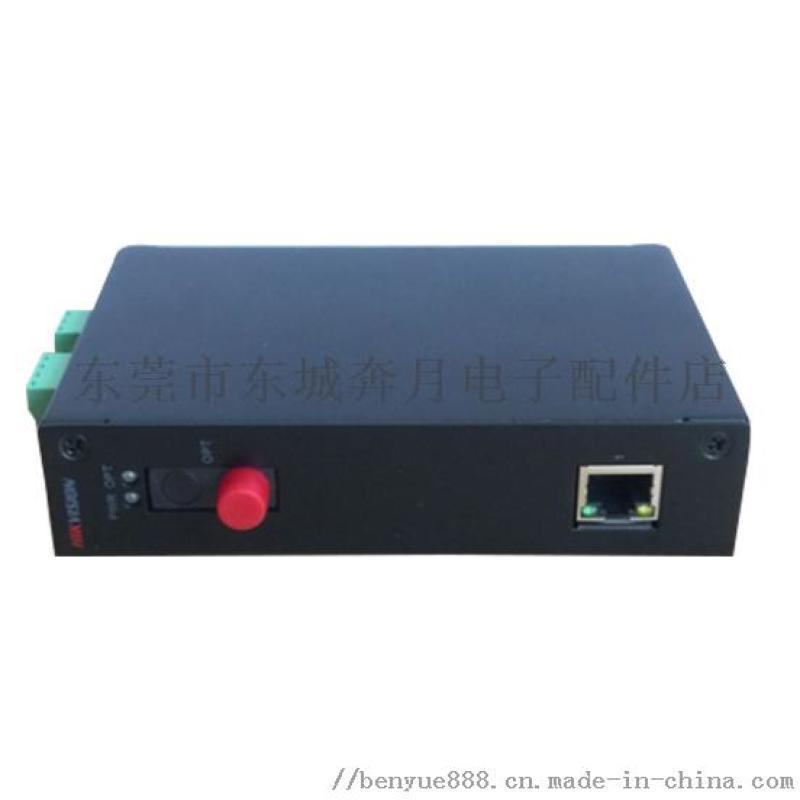 海康威视DS-3D04T-A网络光端机导轨式