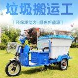 500L三轮电动快速保洁垃圾车厂家直销