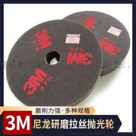 3M尼龙轮不织布研磨轮金属抛光去毛刺叠合轮