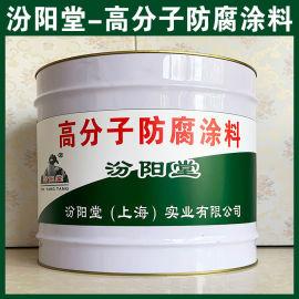 高分子防腐涂料、良好的防水性、耐化学腐蚀性能