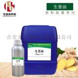 宏盛供应生姜油 蒸馏提取 现货包邮