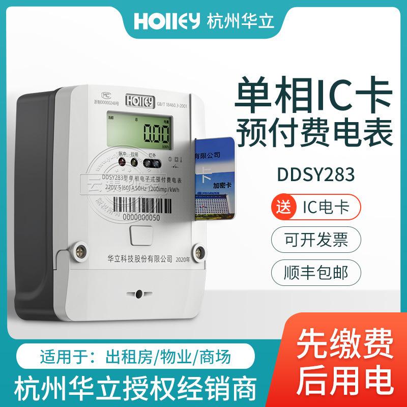 单相IC卡电表 杭州华立DDSY283电子式预付费电能表