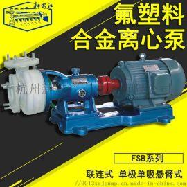 新安江FSB 塑料合金离心泵 耐腐蚀离心泵防爆泵
