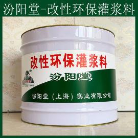 改性环保灌浆料、良好的防水性、改性环保灌浆料