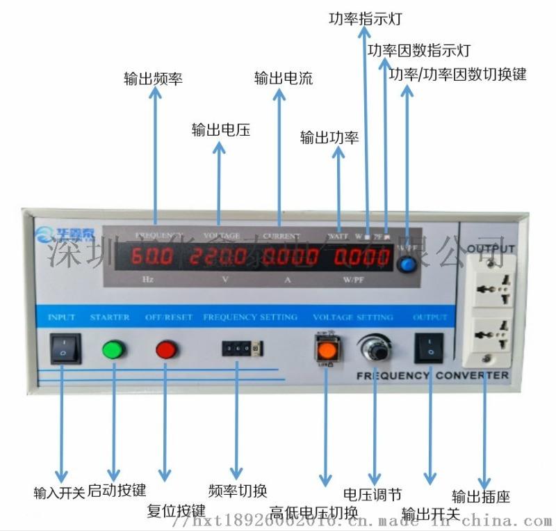 3KW變頻電源,3KVA交流變頻電源