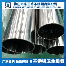 东莞不锈钢工业水管,不锈钢卫生级管