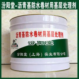 沥青基防水卷材用基层处理剂、方便、工期短