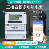 多功能電能表 威勝DTSD341-MC3三相四線電子式電錶0.5S級