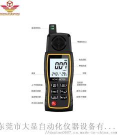 手持式空气质量甲醛检测仪