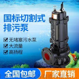 220v切割排污泵 全自动污水泵 粉碎搅拌排水泵