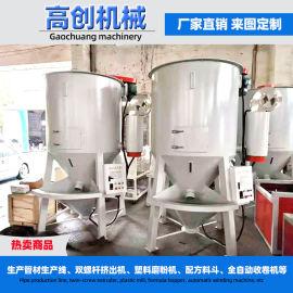 立式搅拌机干燥机 塑料颗粒不锈钢烘干机