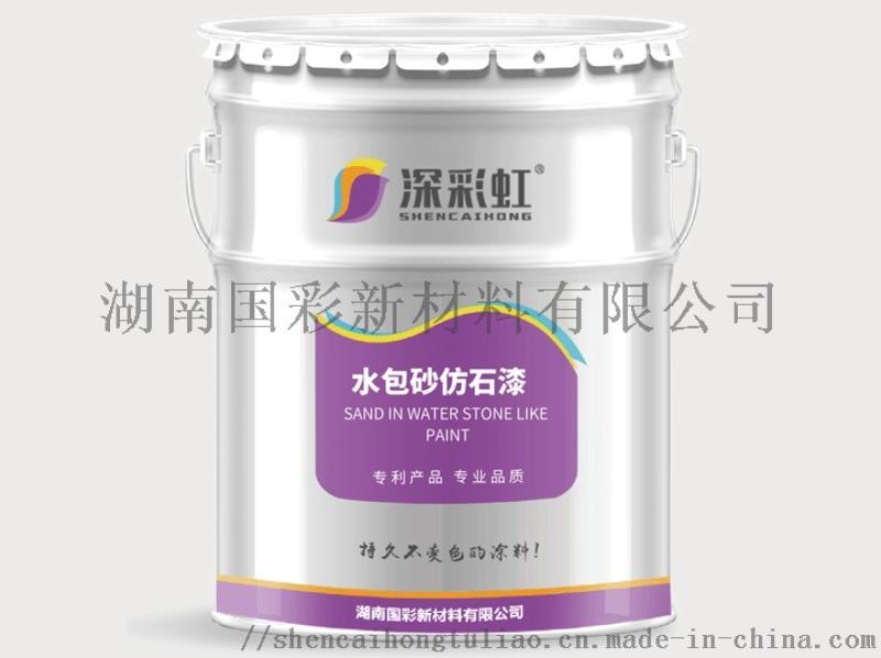 湖南国彩深彩虹液态多彩仿石水性涂料