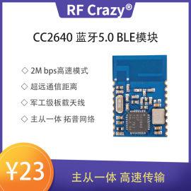 蓝牙5.0 Bluetooth低功耗远距离高速传输主从一体透传BLE模块