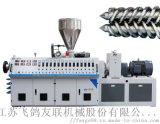 江苏飞鸽友联SJSZ系列管材挤出机生产线