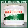 耐高温漆(200-500度)、生产销售、涂膜坚韧