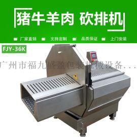 多功能砍排机 牛羊肉切片机 大型切肉机