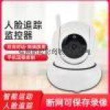 摇头机 无线监控摄像头单天线wifi小型室内婴儿监视器网络摄像机