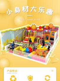 小型淘氣堡早教**母嬰店幼兒園兒童樂園遊樂設備