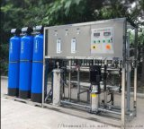 医药纯水设备纯净水反渗透设备市政水过滤生产设备