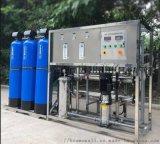 醫藥純水設備純淨水反滲透設備市政水過濾生產設備