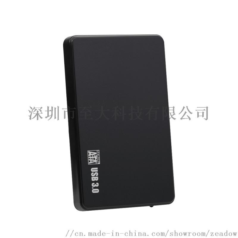 2.5寸USB 3.0移动硬盘盒笔记本串口SATA固态硬盘SSD免螺丝硬盘盒